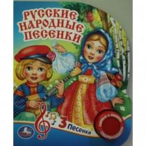 Умка. Русские народные...