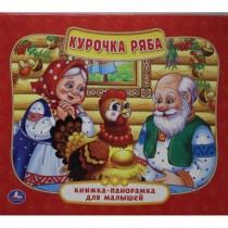 КУРОЧКА РЯБА.