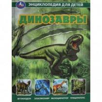 Динозавры.