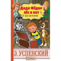Дядя Фёдор, пёс и кот. Все...