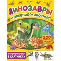Динозавры и древние...