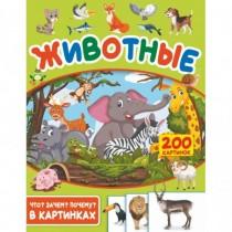 Животные. 200 картинок