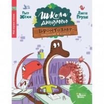 Школа динозавров:...