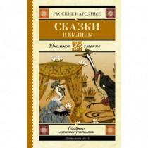 Русские народные сказки и...