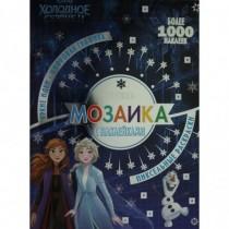 Книжка-мозаика с наклейками...