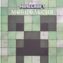 Мобиология. Minecraft