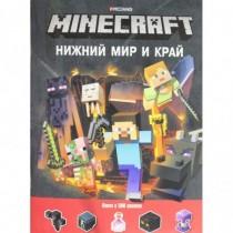 Нижний Мир и Край. Minecraft.