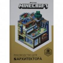 Minecraft. Руководство для...