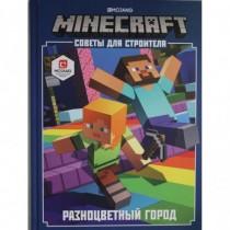 Minecraft. Разноцветный...