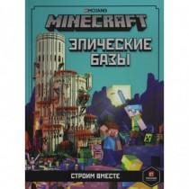 Только факты. Minecraft....
