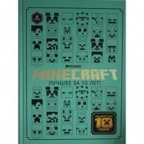 Только факты. Minecraft:...