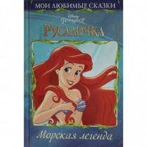 Мои любимые сказки Морская...