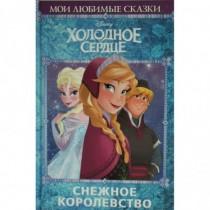 Мои любимые сказки Снежное...