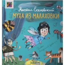 Есеновский М. Ю. Муха из...