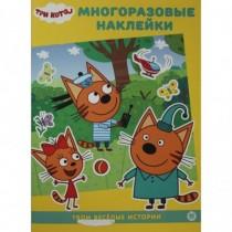 МН 2003 Три Кота. В гостях...