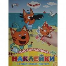 МНП 2003 Три Кота...