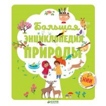 copy of Большая...