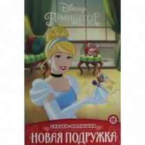 Принцесса Disney. Новая...
