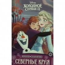 Сказка-малышка Холодное...