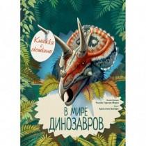 В мире динозавров. Книжка с...