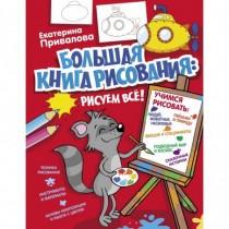 Большая книга рисования:...