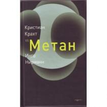 Метан.