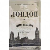 Лондон (в 2-х томах)...