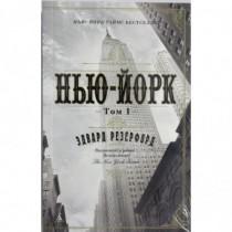 Нью-Йорк (в 2-х томах)...