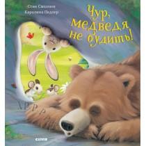 Чур, медведя не будить!