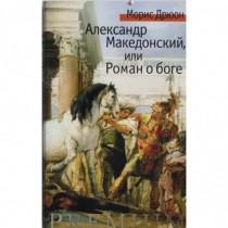 Александр Македонский, или...