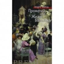 Прометей, или Жизнь Бальзака