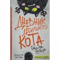 Дневник дебильного кота 2:...