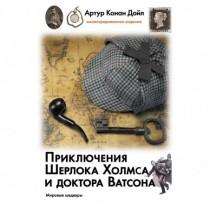 Приключения Шерлока Холмса...