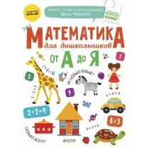 Математика для дошкольников...