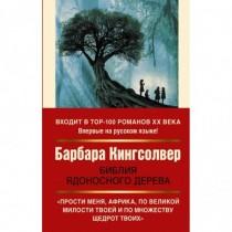 Библия ядоносного дерева