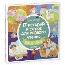 17 историй и сказок для...