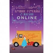 Лучшие романы о жизни online