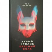 Белый кролик, красный волк....