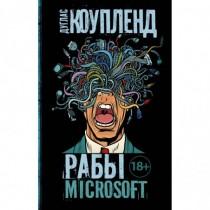 Рабы Microsoft