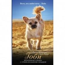 Гоби - маленькая собака с...