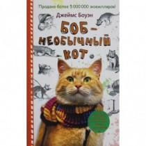 . Боб - необычный кот