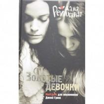 Золотые девочки: роман