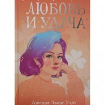 Любовь и удача: роман