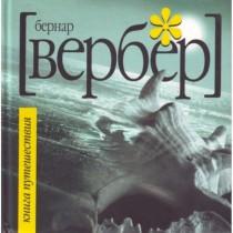 Книга Путешествия.