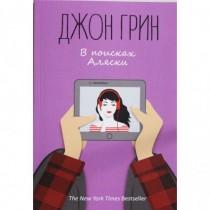 В поисках Аляски: роман