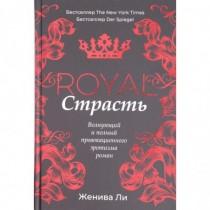 Королевская страсть: роман