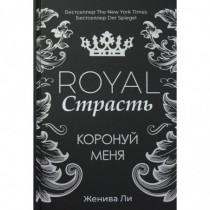 Royal Страсть: Коронуй меня