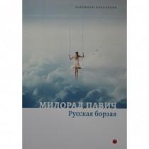 Русская борзая: рассказы