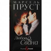 Любовь Свана: роман