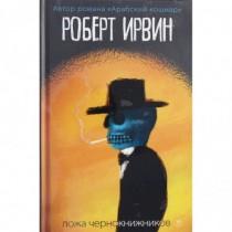 Ложа чернокнижников: роман